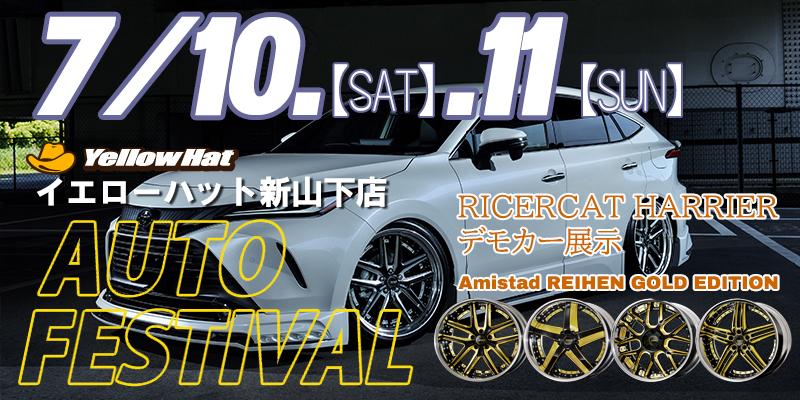イエローハット新山下 オートフェスティバル出展告知|イベント