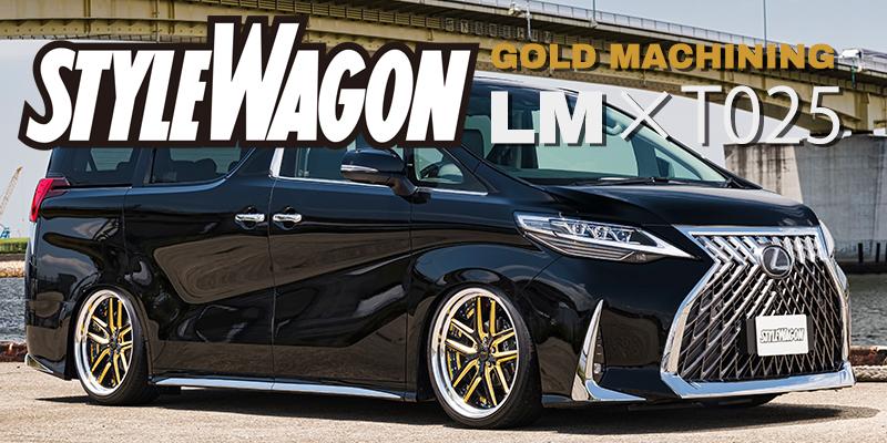 スタイルワゴン7月号 LM&T025 NEWCOLOR |掲載誌紹介